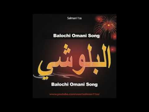 balochi omani song 2016 (Salonk Mani Chame Chiragh)