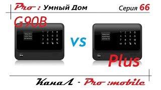 Отличия G90B vs G90B plus WIFI GSM Alarm comparison. Серия 66