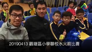 Publication Date: 2019-04-24 | Video Title: 2018-2019年度 觀塘區小學聯校水火箭工作坊及比賽