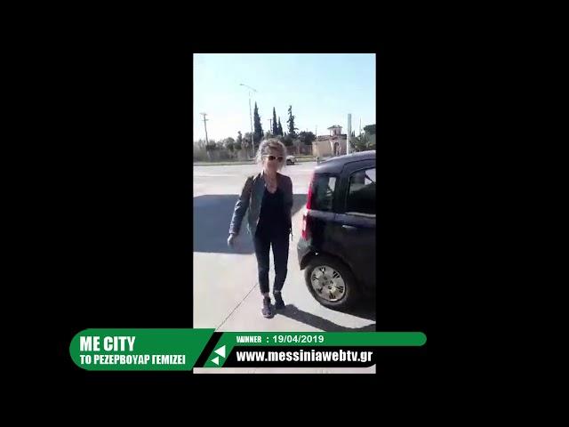 ΜΕ CITY TO ΡΕΖΕΡΒΟΥΑΡ ΓΕΜΙΖΕΙ - WINNER-190419 - www.messiniawebtv.gr