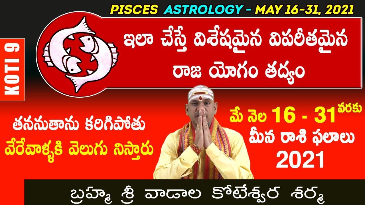 Meena Rashi Phalithalu May 15 to 31, 2021 | మీన  రాశి ఫలాలు మే 2021 |  Pisces  Astrology | Koti 9