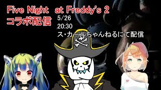 [LIVE] Five Night at Freddy's 2 コラボ配信じゃ!