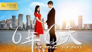【1080P Chi-Eng SUB】《六年,六天/Six Years, Six Days》六天的感受细腻而真实,六年的巨变磅礴而宏伟( 王骁/姜瑞佳/冯远征 主演)