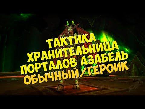 Тактика на Азабель - Обычный/Героический | Анторус