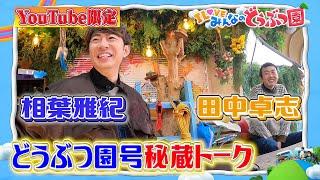チャンネル登録&高評価よろしくお願いいたします!】 相葉君がアンガールズ田中卓志さんと桝アナとどうぶつ園号内でした、放送になかった秘蔵トーク映像含めて大公開!