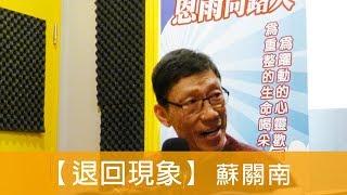電台見證 蘇關南 (退回現象) (07/22/2018 多倫多播放)