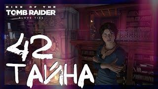 ТАЙНА БИБЛИОТЕКИ #42 ► Имение Крофт: Родственные узы ► Rise of the Tomb Raider: Blood Ties