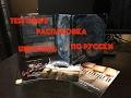 FINAL FANTASY 15 Steelbook Edition распаковка Unboxing TEST DRIVE на русском mp3