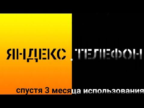 Яндекс Телефон - спустя 3 месяца использования