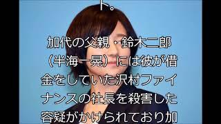松本潤主演ドラマ、木村文乃の豹変シーンが凄すぎた.