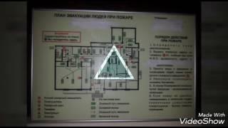 План эвакуации людей при пожаре(План эвакуации людей при пожаре, на фотолюминисцентной основе. Зачем он нужен? Как им пользоваться? Что..., 2016-11-09T19:01:44.000Z)
