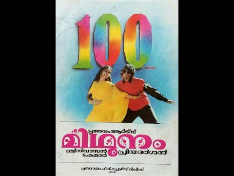 Njattuvela Kiliye Lyrics - Mithunam Malayalam Movie Songs Lyrics