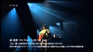 秦 基博 『言ノ葉』 特典 LIVE DVDダイジェスト映像 2013.5.29 Release New Single「言ノ葉」 http://www.office-augusta.com/hata/