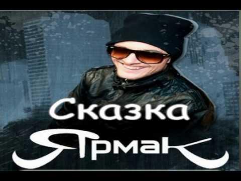 Клип Ярмак - Сказка