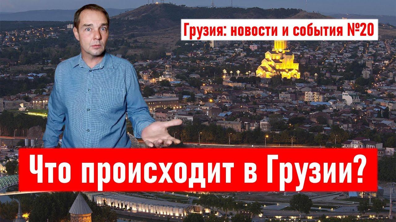Что происходит в Грузии Политика криминал экономика и туризм Новости и события Грузии 20