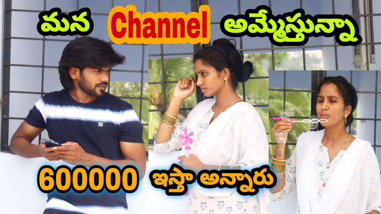 ఛానల్ అమ్మేస్తున్నా☹️ || Bava Mardal || Funkypranks || Telugupranks || Ravivarma