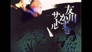 artist:Kazuki Tomokawa album:Satoru(2005) song:Lemon Bomb.