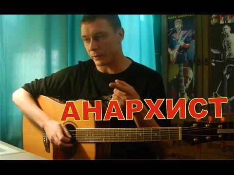 Как играть АНАРХИСТ - Константин Сапрыкин (Разбор песни)
