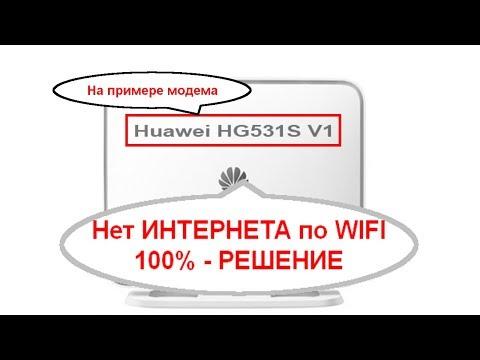 WiFi не РАЗДАЁТ Интернет|на примере|модем HG 531 V1 - 2018...