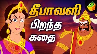 Birth of Diwali | Diwali Special | Mythological Stories | Tamil Stories