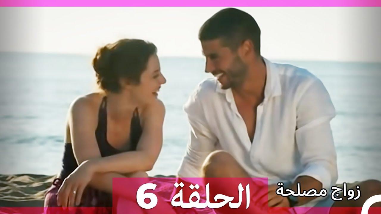 مسلسل زواج مصلحه مدبلج الحلقه(6)