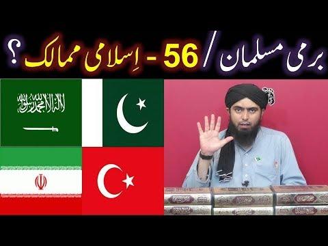 BURMA kay MUSLIMS kay HAQ main 56-ISLAMIC Countries ka Practical ROLE kia hona chahiay ???