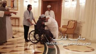 مكالمه الفنان سالم علي سعيد عن اخر لقاء بينه وبين الفنان الراحل سالم بهوان مع المخرج بدر المعشري