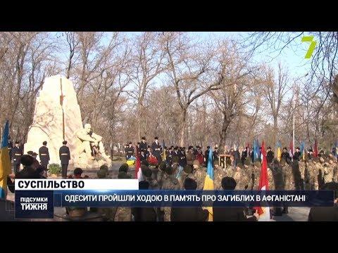 Новости 7 канал Одесса: Одесити відзначили день пам'яті воїнів-інтернаціоналістів