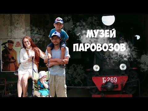 Мы в музее паровозов (Переславский железнодорожный музей Кукушка, поселок Талицы)