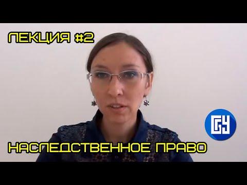 Наследственное право (Гнеушева Т.Б.) - 2 лекция