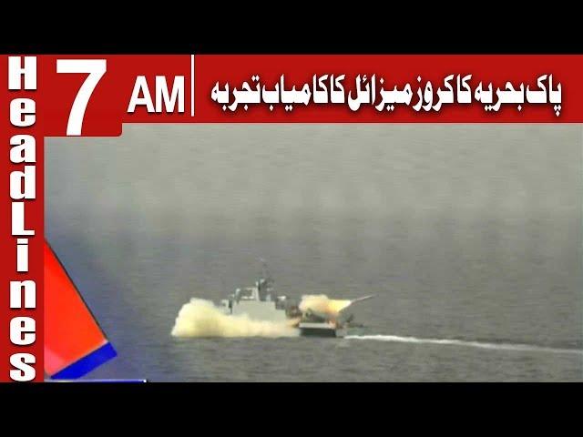 HEADLINE 7 AM | 24 April 2019 | CHANNEL FIVE Pakistan