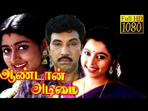 Aandan Adimai   Sathyaraj, Suvalakshmi, Divya Unni   Tamil Superhit Movie HD
