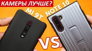 Сравнение камер Samsung Galaxy Note 10 vs Xiaomi Mi 9T фото и Google Camera