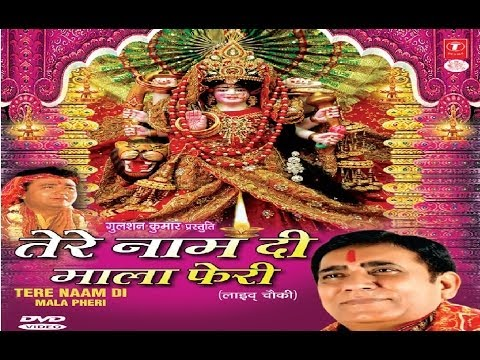 Tere Naam Di Mala Pheri By Mahant Harbans Laal Ji Bansi [Full Video Song] I Tere Naam Di Mala Pheri