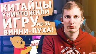 КИТАЙЦЫ ОБРУШИЛИ РЕЙТИНГ ИГРЫ ИЗ-ЗА ПАСХАЛКИ ПРО ВИННИ-ПУХА! zNEWS Ep.26