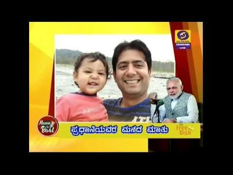Honorable Prime Minister 50th Man ki bath   in kannada Translation
