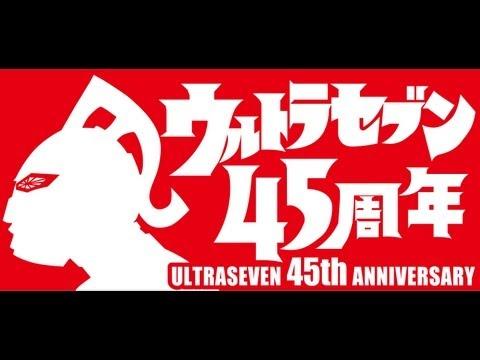 ウルトラセブン45周年記念PV