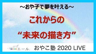 【おやこ塾 2020 LIVE】特典映像 ①「夢の描き方」〜目的目標の4観点を描こう〜