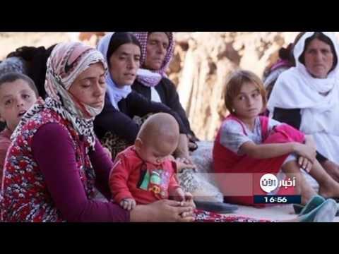 أخبار عربية - مسؤول كردي: تحرير أكثر من 3 آلاف إيزيدي من #داعش حتى الآن  - نشر قبل 3 ساعة