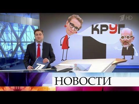 Выпуск новостей в 09:00 от 10.02.2020