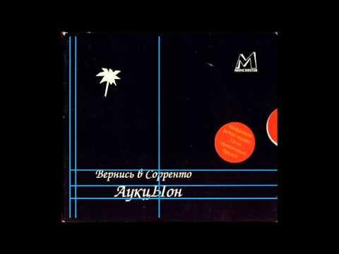 АукцЫон- Вернись в Сорренто 1986 (new sound)
