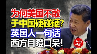美国为何不敢与中国硬碰硬?英国人一句话西方目瞪口呆!