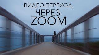 Видео переход через ZOOM | УРОК...
