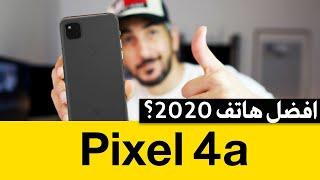 Pixel 4a | افضل هاتف فئة متوسطة في 2020 بلا منازع