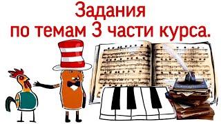 53 урок: «Письменные и устные задания по темам: ИНТЕРВАЛЫ И ТРЕЗВУЧИЯ.» Курс «PUZZLE PIANO».