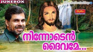 Ninnoden Daivame # Christian Devotional Songs Malayalam # New Malayalam Christian Songs