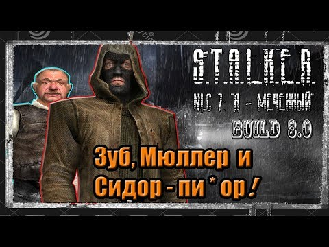 S.T.A.L.K.E.R. NLC 7. Build 3.0(Build 7101)#9 СПАСТИ МЮЛЛЕРА И ЧЁРТОВЫ ХВОСТЫ!