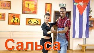 Урок латиноамериканского танца  - сальса