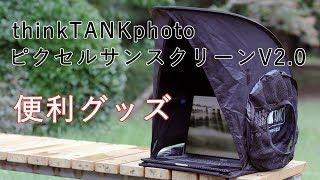【カメラ】thinkTANKphoto シンクタンクフォト ピクセルサンスクリーン2.0 【便利グッズ】