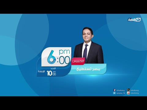 #مصر_تستطيع -  لقاء مع الدكتور اشرف الفقى يتحدث حول البحوث الطبية عن الخلايا الجزعية